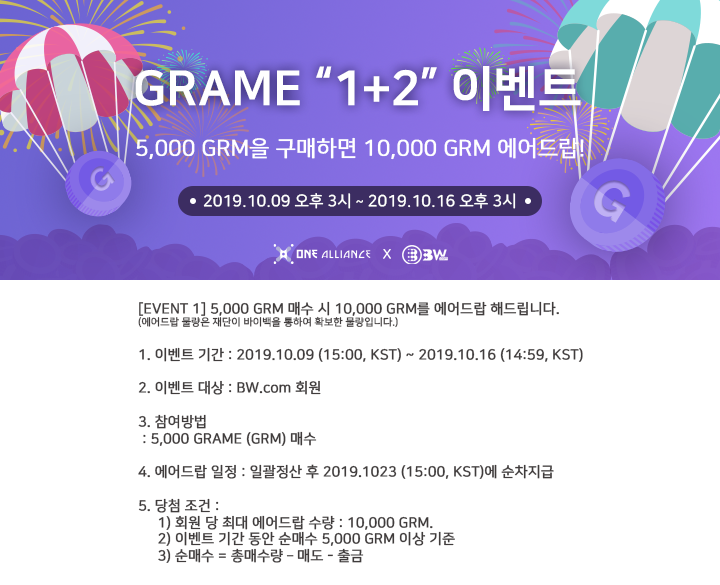 GRAME_AirdropEvent__1_KR_w_text_.png